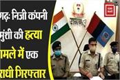 ramgarh a criminal arrested in the murder of munshi of a private company