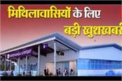 direct airline will start from darbhanga airport to ranchi