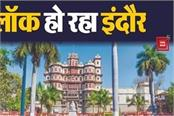 indore also locked till april 17 know where will get discount