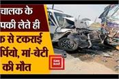 mother daughter death in road accident in saran