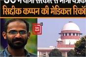sc asks yogi sarkar for medical record of arrested journalist siddique kappan