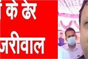 virendra kanwar lashed out at cm kejriwal
