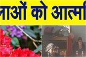women becoming self reliant using burnt flowers