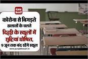 national news punjab kesari summer vacation corona virus delhi school