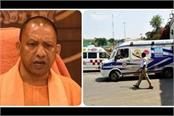 be careful to warm pocket in the midst of corona crisis now yogi government