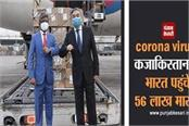 56 lakh masks arrived in india from kazakhstan