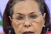 sonia gandhi holds meeting with congress mps