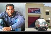 chitrakoot firing updade mukhtar ansari s special merajuddin killed in jail
