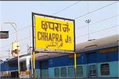 body of 28 year old man recovered from chapra junction