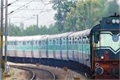 passengers should note that these trains through rewari have been canceled