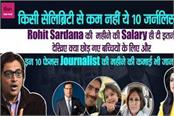 monthly earnings of famous journalist