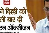 national news punjab kesari delhi arvind kejriwal narendra modi oxygen