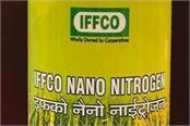 iffco releases world s first nano urea