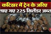 225 oxygen cylinders brought illegally via train