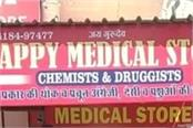 medical stores in una will be open till 5 pm chemist association has decided