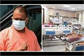 varanasi the operation of pandit rajan mishra covid hospital