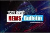 punjab wrap up daily big news