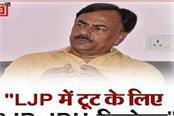congress blames bjp jdu for break in ljp