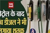 after petrol now diesel has crossed the 100 mark