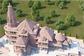 shri ram mandir land dispute trust put details of land purchase on website