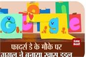 google create doodle on fathers day