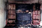fire in the house cash and other items worth 25 thousand rupees burnt to ashes