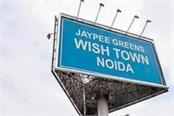 jaypee infra insolvency case security lenders to consider nbcc s