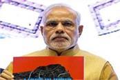 pm modi make in india made the defense sector self reliant