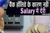 salary will no longer be delayed due to bank holiday