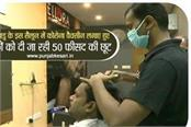 tamil nadu a salon in madurai offers a 50 percent discount