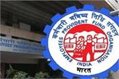 epfo going to arrange automatic settlement for non covid 19