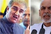 pak will not take responsible if things go wrong in afghanistan qureshi