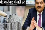 adani group enters into cement business launches new company adani cement