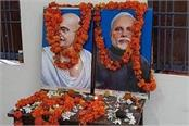 bjp workers paid tribute to pm modi congress said is shame left or