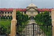 educational institution acquisition case hc upholds yogi government s decision