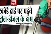 petrol diesel became expensive again today prices reached record high