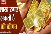 keep investing in gold the price may go up to