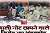 fake note printing gang busted in siwan