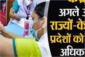 national news punjab kesari corona virus vaccine health ministry state