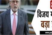 court allows banks to sell vijay mallya s properties to recover debts
