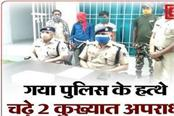 2 notorious criminals arrested in extortion and murder case