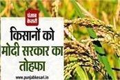 modi government s gift to farmers increased msp on kharif crops