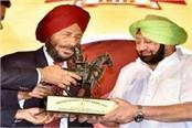 amarinder singh made this big announcement regarding milkha singh