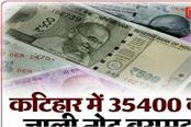 fake notes of rs 35400 recovered in katihar