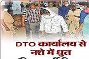 7 drunk contract workers arrested from dto office