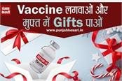 get vaccinated from here and get freebies from bus tickets to refrigerators