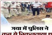 police removed the body of a young man from the grave in gaya