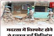 building collapsed due to explosion in madrasa