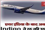 flights after air india indigo now canceled flights