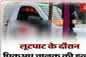 pickup driver killed during robbery in bhagalpur